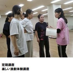 荻窪06_楽しい演劇体験講座.jpg