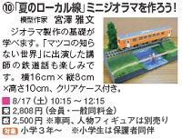 817_横浜_ジオラマ.jpg