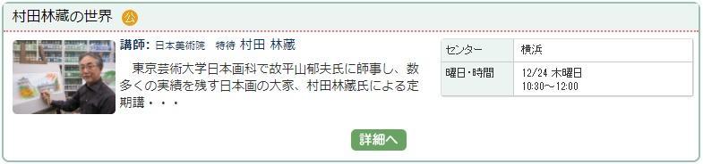 横浜2__村田1204.jpg