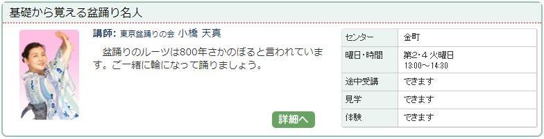 金町03_盆踊り1115.jpg