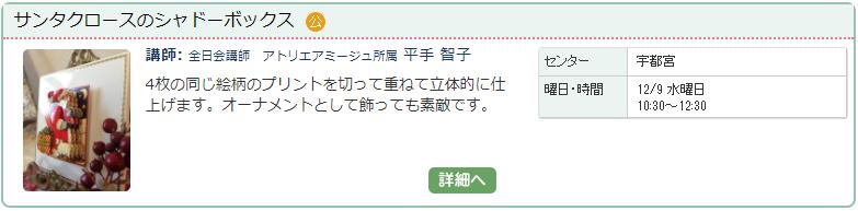 宇都宮01_サンタ1127.png