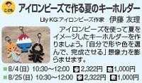 825_川口_キーホルダー.jpg