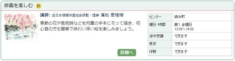 錦糸町2_俳画を楽しむ1118.jpg