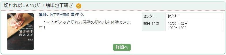 錦糸町3_包丁1202.jpg