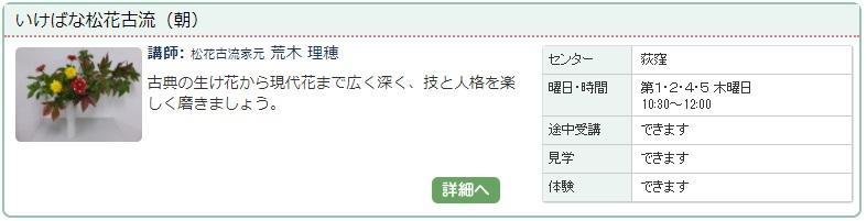 荻窪01_松花0121.jpg
