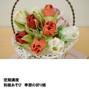 八王子03_「和紙あそび季節の折り紙」.jpg