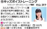 817_横浜_ボイストレーニング.jpg