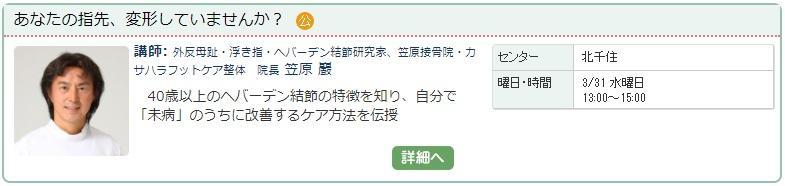 北千住04_ゆび0122.jpg