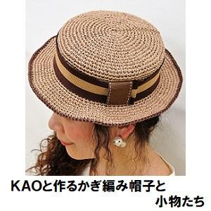 KAOと作るかぎ編み帽子と小物たち.jpg