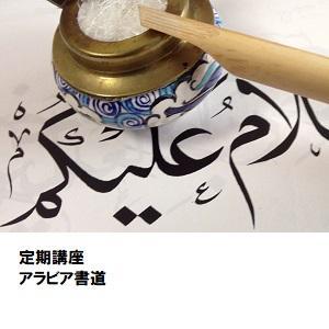 03「アラビア書道」.jpg