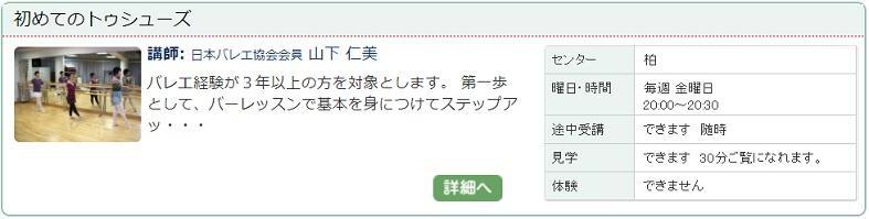 柏2_トウシューズ1017.jpg