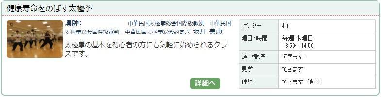 柏01_太極拳0116.jpg