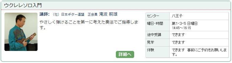 八王子03_ウクレレ0115.jpg