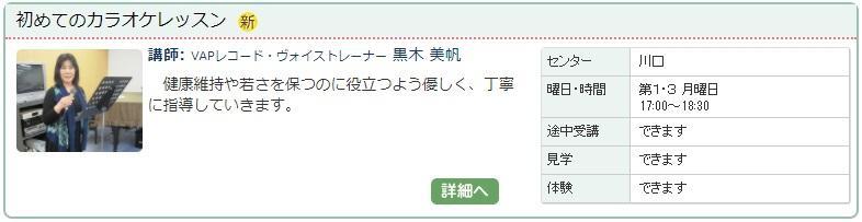 川口02_カラオケ0116.jpg