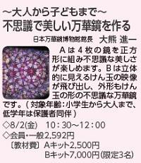 802_八王子_万華鏡.jpg