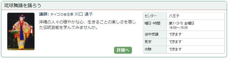 八王子02_琉球0123.jpg