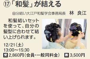 1221_横浜和髪.jpg