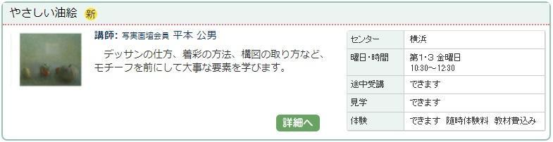 横浜2_油絵1024.jpg