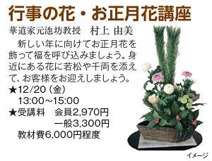 1220_恵比寿正月華.jpg