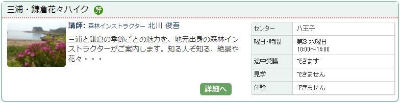 八王子01_三浦1128.jpg