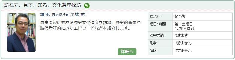 錦糸町1_文化遺産1016.jpg