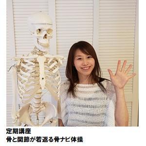 八王子09_「骨と関節が若返る骨ナビ体操」.jpg