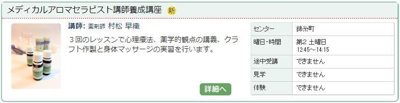 錦糸町02_メディカル1127.jpg