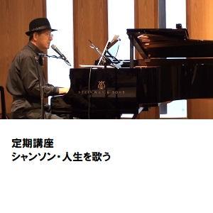 04シャンソン・人生を歌う.jpg
