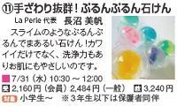 731_横浜_石けん.jpg