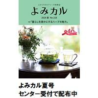 よみカル配布200-200.jpg