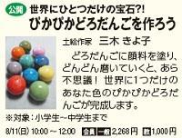811_錦糸町_どろだんご.jpg