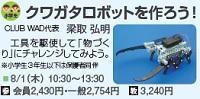 801_川口_ロボット.jpg