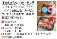 728_横浜_カービング.jpg