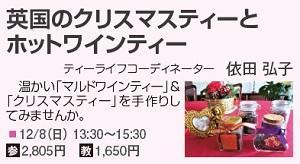 1208_川口英国クリスマス.jpg
