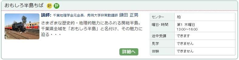 柏2_半島ちば1015.jpg