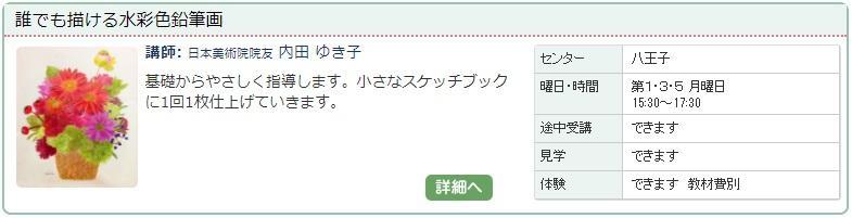 八王子2_水彩色鉛筆1024.jpg