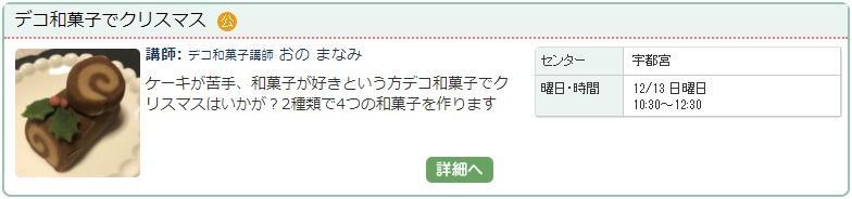 宇都宮03_デコクリスマス1127.jpg