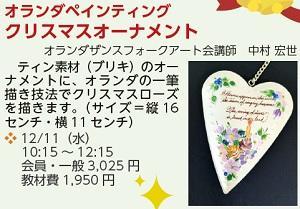 1211_荻窪クリスマスオーナメント.jpg