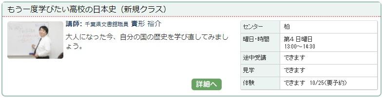 柏02_日本史0123.jpg
