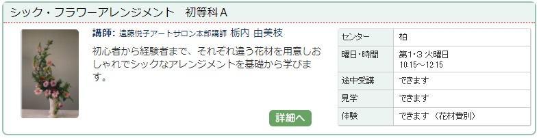 柏1_フラワー.jpg