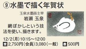 1202_横浜年賀状.jpg