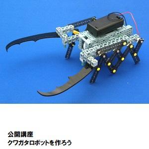 浦和08_クワガタロボットを作ろう.jpg