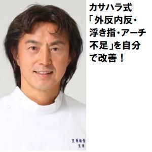 カサハラ式「外反内反・浮き指・アーチ不足」を自分で改善!.jpg