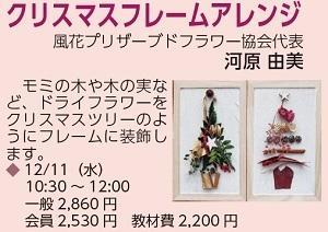 1211_大森クリスマスフレーム.jpg