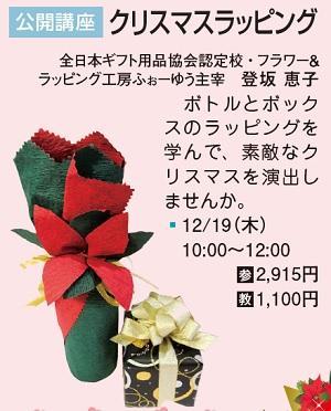 1219_浦和クリスマスラッピング.jpg