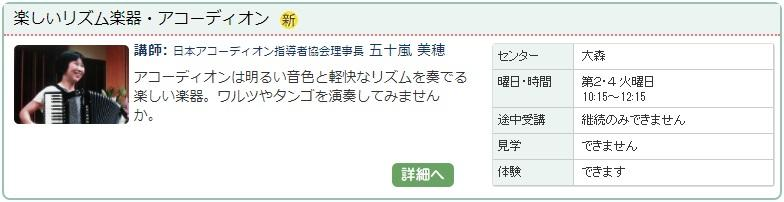 大森01_アコーディオン1203.jpg