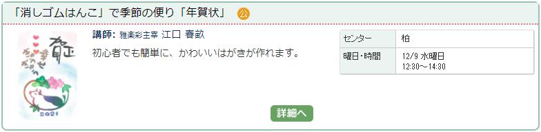 柏01_年賀状1128.png