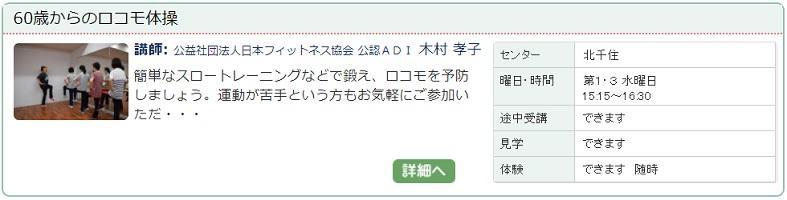 北千住2_ロコモ1018.jpg