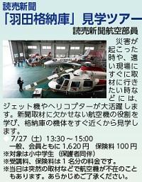 727_大森_羽田.jpg
