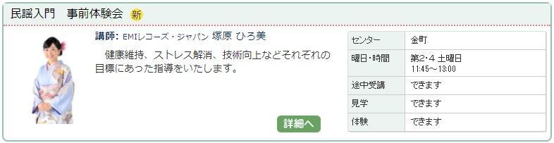 金町01_民謡1129.jpg